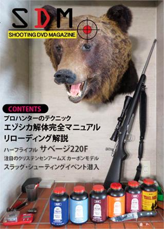 DVD】 SDM -SHOOTING DVD MAGAZINE- シューディングDVDマガジン