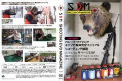 【DVD】 SDM -SHOOTING DVD MAGAZINE- シューティングDVDマガジン